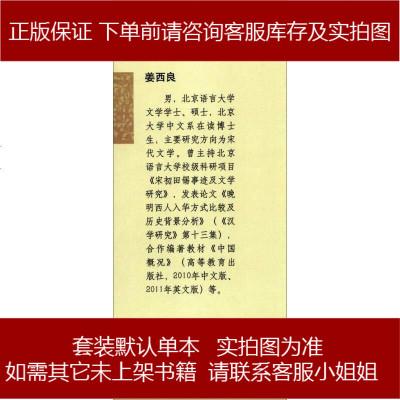 田锡年谱 姜西良 北京语言大学出版社 9787561942116