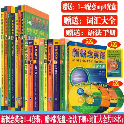 新概念英語全套1-4新概念英語教材+練習冊+自學導讀+練習詳解 語法手冊+詞匯大全總18本套裝