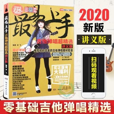 吉他教学书最易上手2020新版海量曲库流行歌曲吉他谱流行歌曲简谱曲谱大全学吉他弹唱吉他书籍入门 零基础初学者入门教程书