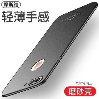 摩斯維(Msvii)iPhone7plus手機殼蘋果8plus保護套6plus硬殼6防摔塑料6s蘋果6splus簡約輕薄