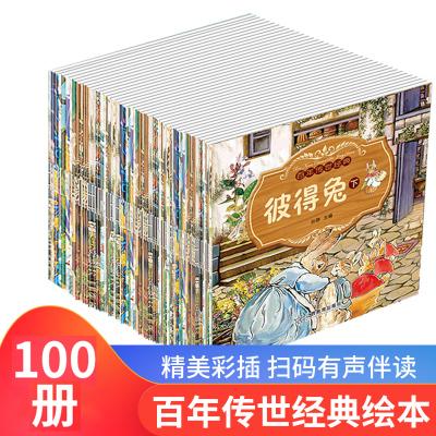 百年傳世經典100冊 兒童故事書0-1-2-3-4-5-6歲早教寶寶睡前早教啟蒙書籍 幼兒園寶寶繪本讀物彼得兔的故事父與