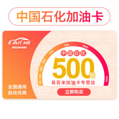 【請填寫正確卡號】中國石化加油卡500元自動充值 中石化加油卡油站圈存使用 充值卡優惠 打折卡 直充 全國通用