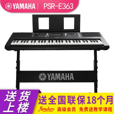 雅馬哈(YAMAHA)電子琴61鍵力度鍵盤PSR-E353升級電子琴兒童成人入門psr-e363