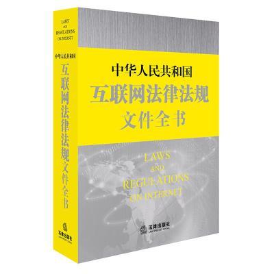 中華人民共和國互聯網法律法規文件全書