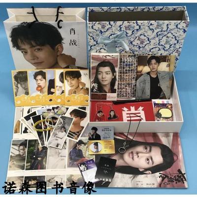 陳情令肖戰周邊寫真集精裝禮盒海報照片明信片生日禮物大禮包