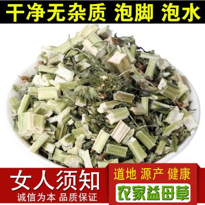 益母 足浴包原料新货野生材农产品益母茶500克