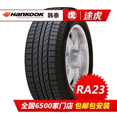 韓泰汽車輪胎 RA23 215/65R16 H 適配大眾途觀途勝逍客獅跑奇駿