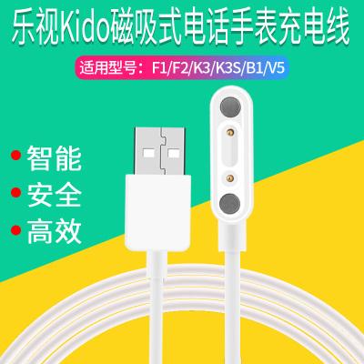 Kido智能兒童手表充電器充電線 樂視F2/F1/K3/K3S/B1/V5電話手表磁吸充電線K2S/K2W充電線kido