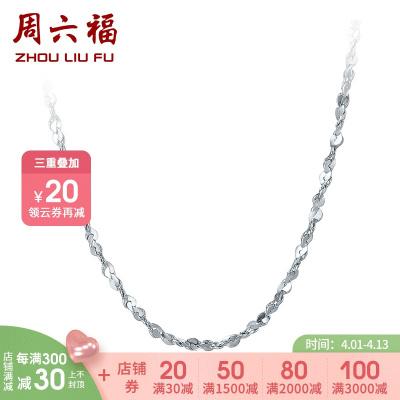 周六福(ZHOULIUFU) 珠寶Pt950鉑金項鏈女款 經典滿天星白金鎖骨項鏈摯愛PT050890