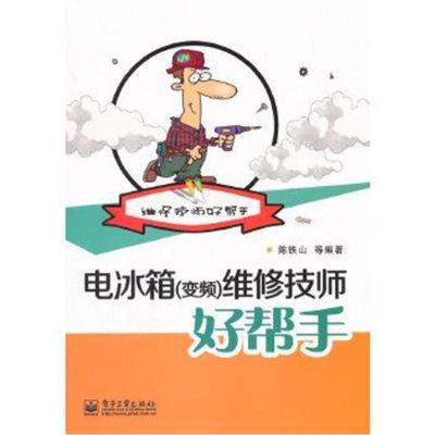 正版書籍 電冰箱(變頻)維修技師好幫手 9787121245145 電子工業出版社