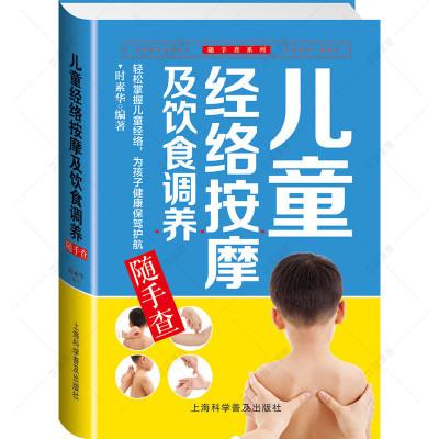 兒童經絡按摩及飲食養隨手查 保健養生書籍寶寶按摩小兒推拿書籍 嬰幼兒寶寶常見病保健捏捏小手百病消彩圖版0-6歲育兒