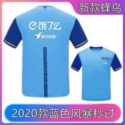 韓路 2020新款餓了么馬甲背心短袖工作服外套定制蜂鳥配送衣服定制logo