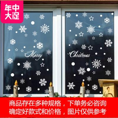 闪粉大雪花28朵 XH6238银色 中新年圣诞装饰品贴饰餐厅商场贴圣诞节橱窗玻璃贴纸白色雪花墙贴 定制