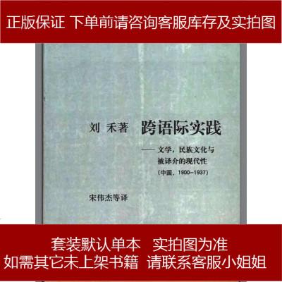 跨語際實踐 劉禾 生活·讀書·新知三聯書店 9787108016294