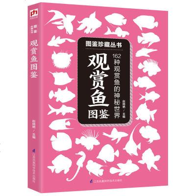 正版 圖鑒珍藏叢書 觀賞魚圖鑒圖鑒 珍藏叢書 細致描繪各部位特征 科屬 別稱 體長 分布區域 性情食性魚缸活動層次