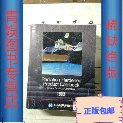 【正版九成新】radiation hardened product databook 1993辐射硬化产品数据,199