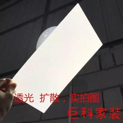亞克力板乳白色雙面磨砂擴散板led燈罩板均光板吊頂透光板片