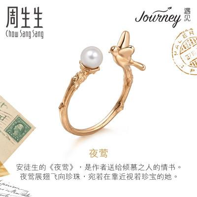 周生生(CHOW SANG SANG)遇見系列18K紅色黃金夜鶯鳥巢淡水養殖珍珠戒指90183R