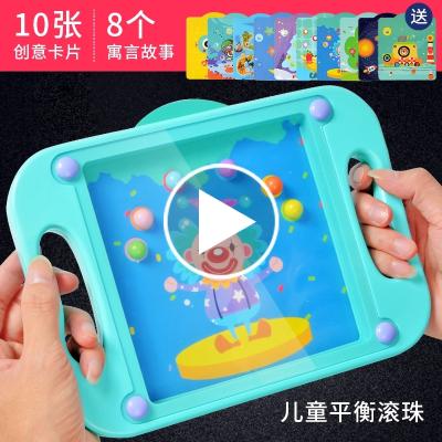 兒童迷宮走珠智扣掌上平衡滾珠專注力訓練益智玩具幼兒園5男女孩3-7歲