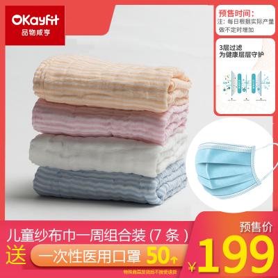 高密舒適高精梭超柔軟紗布童巾組合裝(2020年3月7日后陸續發貨)