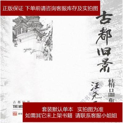 古都旧景精品集 汪尧民 新世界出版社 9787800057892