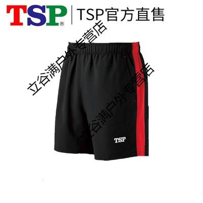 方專賣 乒乓球運動短褲 球服 速干短褲 比賽服