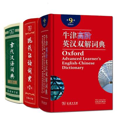 牛津高階英漢雙解詞典第九版+現代漢語詞典第七版+古代漢語詞典第二版 3冊工具書 全新精裝正版
