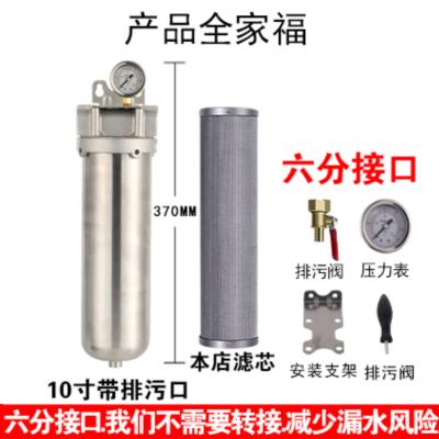 不銹鋼前置過濾器304 大流量家用管道自來水工業家用(大胖過濾器) DN25六分口徑10寸低壓帶壓力表