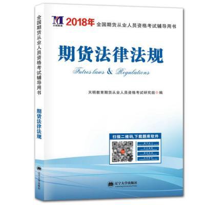 期貨從業資格考試2018年輔導用書 期貨法律法規(贈命題庫)