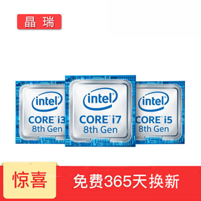 【二手95新】英特爾酷睿 i3臺式機處理器 CPU 2100/3220/4130/6100/7100 八代 8100