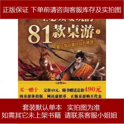 生必須要玩的1款桌游(上) 張大牙 北京航空航天大學 9787512406162