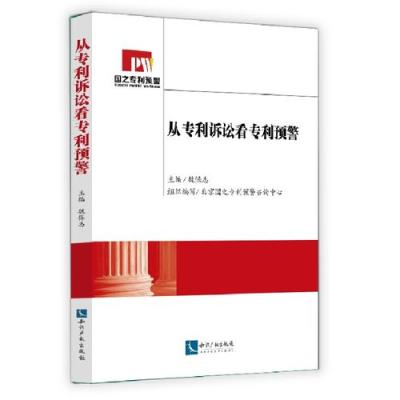從專利訴訟看專利預警