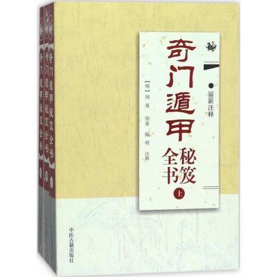 正版 奇门遁甲秘笈全书 (明)刘基 中医古籍出版社 9787801749307 书籍