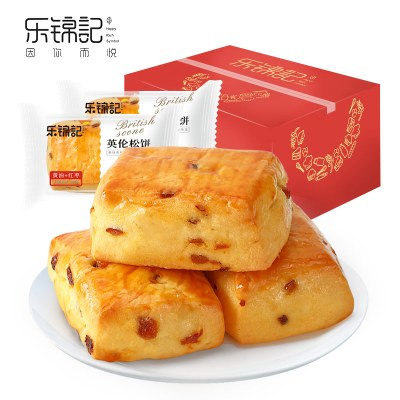 新品【樂錦記英倫松餅】零食餅干糕點面包營養早餐辦公室休閑零食700g整箱-提子味