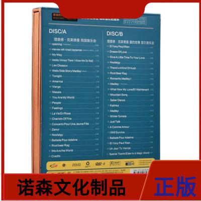 正版理查德克萊德曼鋼琴演奏會全紀錄dvd碟片高清視頻非cd光盤