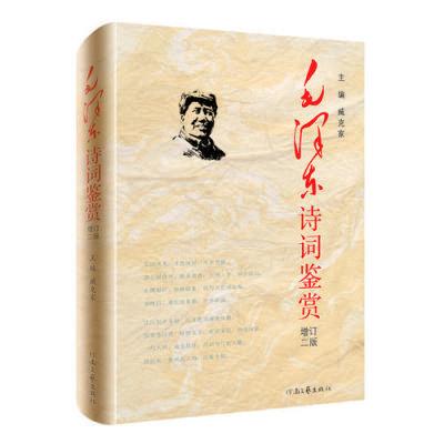 毛澤東詩詞鑒賞(增訂2版)