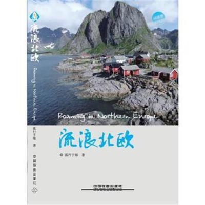 正版书籍 流浪北欧 9787113182106 中国铁道出版社