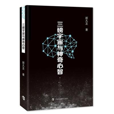 三磅宇宙與神奇心智 (2017年度中國好書)