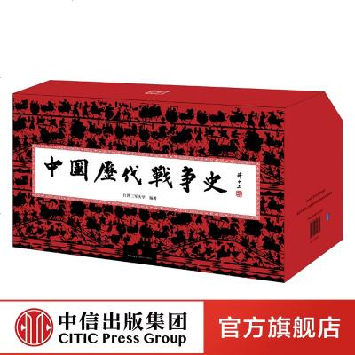 中国历代战争史全集(礼品装)(套装18册) 中信出版社图书