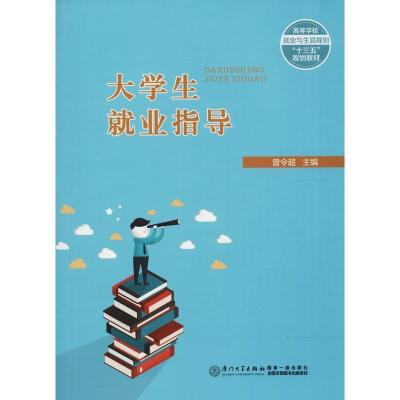 大學生就業指導9787561569375廈門大學出版社曾令超