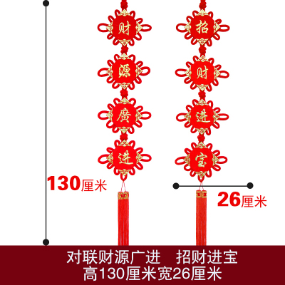 中国结 中国结挂件福字客厅对联大号家居壁挂装饰平安镇宅喜庆背景墙 05