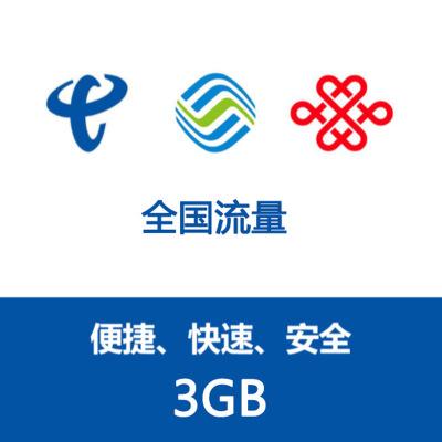 全国移动电信联通手机流量充值3G月包 自动充值 当月有效