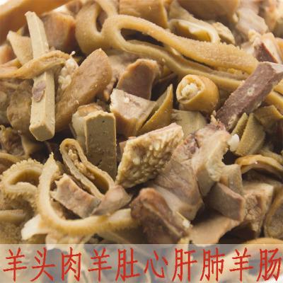【無肝羊雜】新鮮熟羊頭肉羊臉羊肉羊肚羊心羊腸2/4斤清真 羊雜4斤
