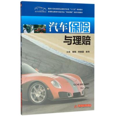 汽車保險與理賠(高等職業教育汽車類專業雙證課程培養方案教材)