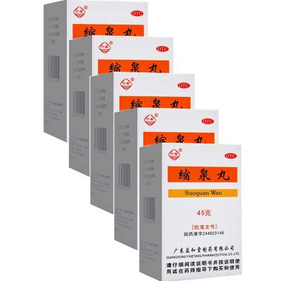 【5盒裝】沙溪縮泉丸45g/盒 補腎縮尿丸腎虛所致小便頻數 夜間遺尿