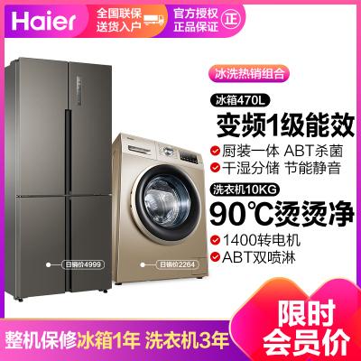 【冰箱洗衣機套餐】海爾BCD-470WDPG 多門電冰箱+海爾洗衣機EG10014B39GU1 10公斤洗衣機