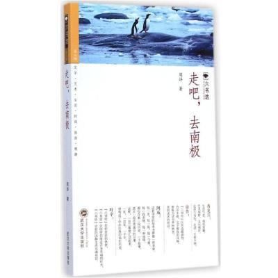 走吧去南極9787307141223武漢大學出版社