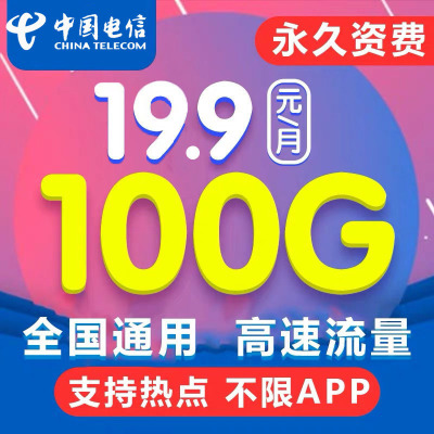 中國電信5g流量卡4g全國純流量卡無限流量卡手機上網卡不限量物聯卡手機卡電話卡0月租隨身wifi上網卡