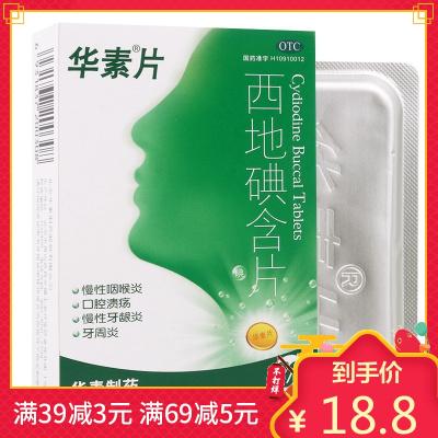 华素片西地碘含片30片慢性咽喉炎口腔溃疡慢性牙龈炎牙周炎
