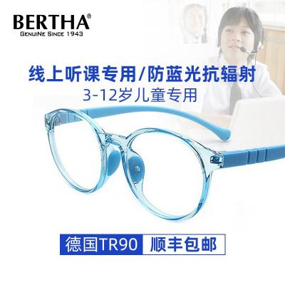 Bertha兒童防藍光眼鏡男女防輻射平面鏡平板電腦護目鏡游戲平光鏡TR全框鏡架 樹脂鏡片0.015